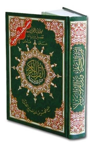 Colour Coded Tajweed Quran Arabic: 14x10cms