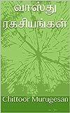 #9: வாஸ்து ரகசியங்கள்  (Tamil Edition)
