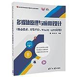 多媒体原理与应用设计(核心技术、开发平台、Win32 API应用)(21世纪高等学校数字媒体专业