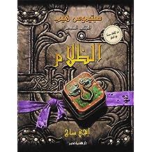 سبتيموس هيب - الظلام (Arabic edition) (سبتيموس هيب - Septimus Heap Book 6)