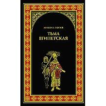 Тьма египетская (Всемирная история в романах) (Russian Edition)