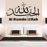 zooarts Wandaufkleber, Arabischer Schriftzug Allah, kunstvolles Islamisches Kalligraphie-Motiv, Abnehmbarer Vinyl-Wand-Aufkleber 309