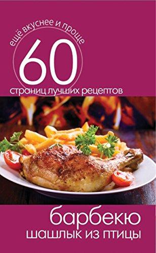 Барбекю. Шашлык из птицы (Russian Edition)