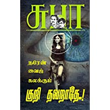 KURI THAVARATHE (TAMIL): குறி தவறாதே! (Tamil Edition)