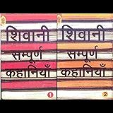Sampooran Kahaniyan: Shivani - Vol. 1 and 2 (Hindi Edition)