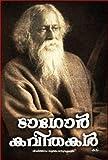 TAGORE KAVITHAKAL (Malayalam Edition)