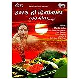 Ug Ho Dinanath - Chhath Pooja