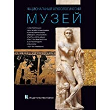 National Archaeological Museum (Russian Edition)