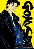 Gokusen Vol.14
