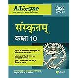 CBSE All In One Sanskrit Class 10 for 2021 Exam
