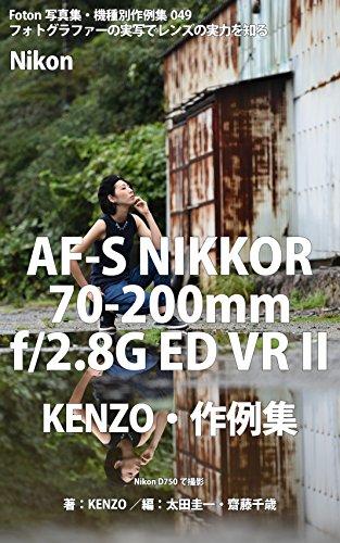 Foton Photo collection samples 049 Nikon AF-S NIKKOR 70