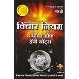 Vichar Niyam - The Power of Happy Thoughts (Marathi)