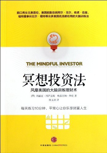 the-mindful-investor-how-a-calm-mind-can-bring-you-inner-peace-and-financial-security-chinese-editio