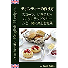 デボンティーの作り方  スコーン、いちごジャム クロテッドクリームと一緒に楽しむ紅茶 (Japanese Edition)