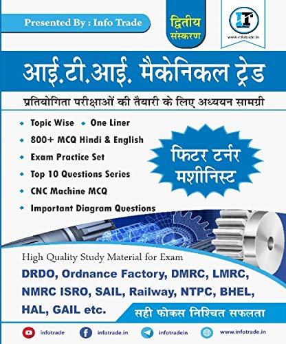 ITI Mechanical Trade for DRDO, DMRC, ISRO, SAIL, NTPC, OFB, RAILWAY & ALL - ITI Trade Govt. Job Exam Preparation - Hindi Edition