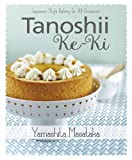Tanoshii Ke-ki: Japanese-style Baking for All Occasions by Chef Masataka Yamashita (2016-04-07)