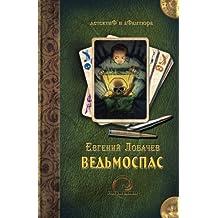 "Witch-rescuer (Russian): Book series ""detectiF i aFantura"""