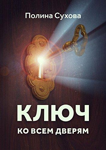 Ключ ко всем дверям (Russian Edition)