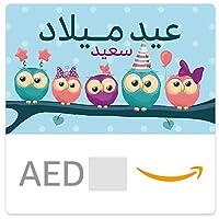 Amazon.ae eGift Card - Birthday Birds