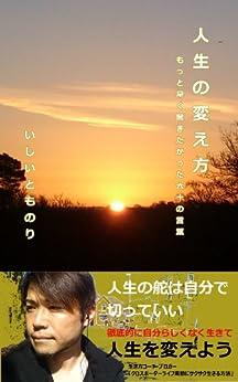 Jinsei no kaekata: Mottohayaku kikitakatta rokujuuno kotoba (Japanese Edition) by [Ishii, Tomonori]