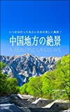 #9: Superb view of Chugoku area: A beautiful landscape in Japan (Japanese Edition)
