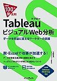 できる100の新法則 Tableau タブロー ビジュアル Web 分析 データを収益に変えるマーケターの武器