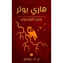 ‫هاري بوتر وحجر الفيلسوف (Harry Potter Book 1) ‬(Arabic Edition)