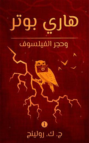 هاري بوتر وحجر الفيلسوف (Harry Potter Book 1) (Arabic Edition ...