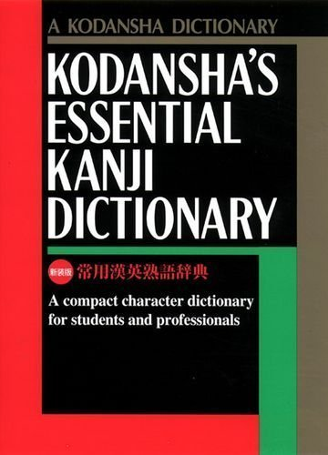 Kodansha's Essential Kanji Dictionary (Kodansha Dictionaries) Rep Blg edition by Kodansha International (2012) Paperback (Kodansha International)