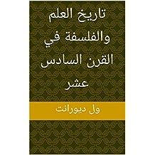تاريخ العلم والفلسفة في القرن السادس عشر (قصة الحضارة) (Arabic Edition)