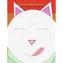 Bilingual Thai-English Edition: Maneki-Neko: Kei, the Lucky Cat of Harajuku