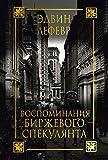 Воспоминания биржевого спекулянта (Reminiscences of a Stock Operator) (Russian Edition)