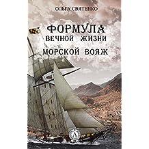 Формула вечной жизни Морской вояж (Russian Edition)