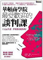 Getting More: How to Negotiate to Achieve Your Goals in the Real World (Chinesische Übersetzung, Langzeichen)
