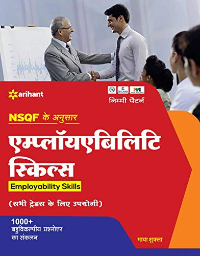 NSQF ke Anusar Employbility Skills
