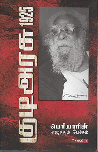 Kudiyarasu 1925 (Volume - 1): குடியரசு 1925 (தொகுதி - 1) (Tamil Edition) por தந்தை பெரியார்
