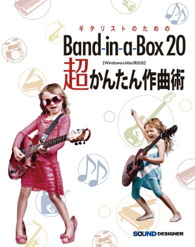 """ã'®ã'¿ãƒªã'¹ãƒˆã®ãŸã'ã® Band-in-a-Box 20 è¶...ã‹ã'""""ãŸã'""""䜜曲è¡"""" d'occasion  Livré partout en Belgique"""