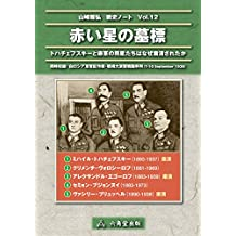 A grave marker for Red Stars (Japanese Edition)