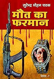 Maut Ka Farmaan (Vimal Book 7) (Hindi Edition)