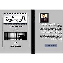 الرشوة : جريمة , خطية , إنحلال: (مقامة أدبية) (مقامات الكيلاني Book 2) (Arabic Edition)