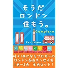 Souda London Somou Complete Souda London Sumou (Japanese Edition)