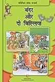Bandhar Aur Do Billiya