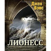 Lyonesse (in Russian)
