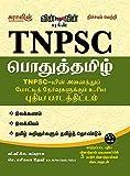 #3: TNPSC Pothu Tamil Exam Book (TNPSC பொதுத் தமிழ்)