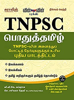 Tamil Nadu state exam books
