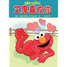 Elmo Loves You! (Sesame Street) (Little Golden Book)