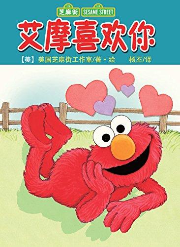 elmo-loves-you-sesame-street-little-golden-book