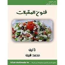 فنون المقبلات (Arabic Edition)