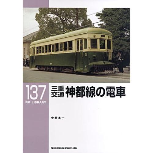 Mie kōtsū shintosen no densha