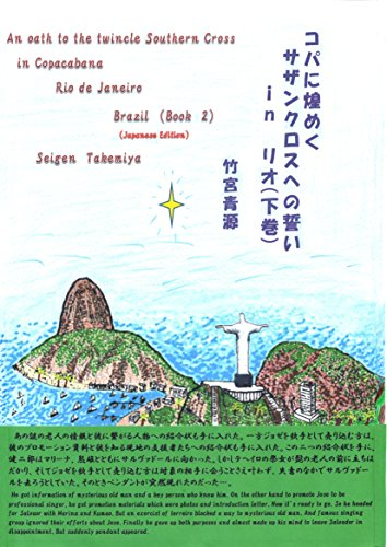 an-oath-to-the-twinkle-southern-cross-in-copacabana-rio-de-janeiro-brazil-book-2-japanese-edition